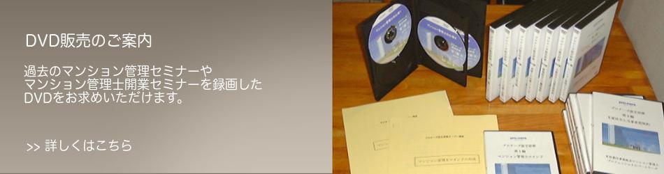 DVD販売のご案内